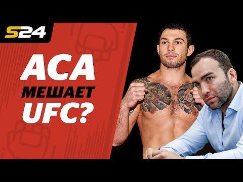 Гаджиев и Вартанян про UFC Russia и кризис российского ММА | ХукВам