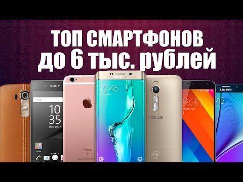 ТОП СМАРТФОНОВ до 6.000 рублей! Лучшие смартфоны до 100$