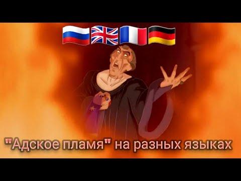 """""""Адское пламя"""" на разных языках"""