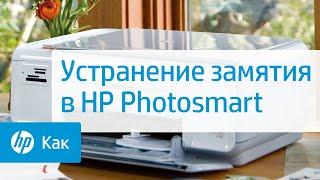 Устранение замятия в HP Photosmart(Короткий видеоролик об устранении замятия бумаги в принтерах HP Photosmart C4200, C4300, C4400 и C4500 All-in-One., 2011-07-08T08:31:45.000Z)