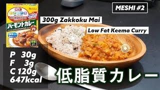 【一皿脂質3g】低脂質カレーの作り方【バーモントカレー】