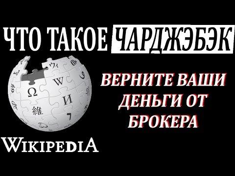 Что такое чарджбэк Википедия. Чарджбэк услуга || Chargeback112.ru