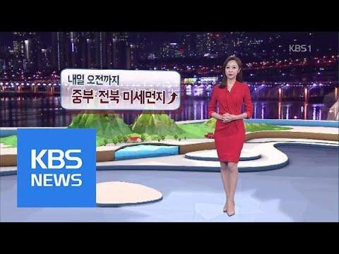 수도권 내일 오전까지 미세먼지 '주의'…전국 쾌청 | KBS뉴스 | KBS NEWS