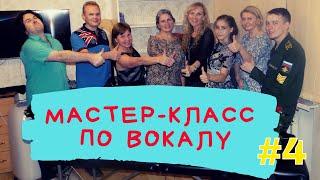 Открытый урок вокала для начинающих - студенты вокальной студии Петербурга Видео4