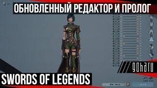 Swords of Legends Online - обновленный редактор и пролог