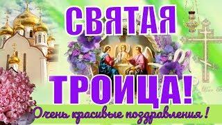 Поздравление со Святой Троицей! Святая Троица! Красивые поздравление и пожелания на троицу!