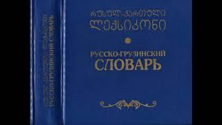 Аудио словарь грузинского языка  Часть 1