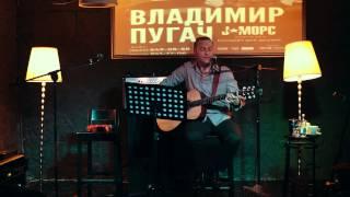 Владимир Пугач (J:МОРС) - Танцуй   Bazilik Live