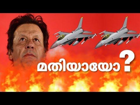 പാക്കിസ്ഥാൻ 'പടം' മാത്രം | Express Kerala