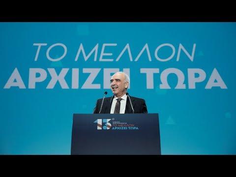 Ευάγγελος Μεϊμαράκης | 13ο Συνέδριο ΝΔ