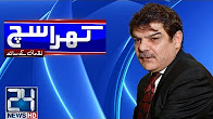 Khara Such with Mubasher Lucman - Maryam Nawaz in JIT - 5 July 2017 - 24 News HD
