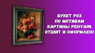 Букет роз по мотивам картины Ренуара отшит и оформлен!