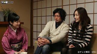三日月(麻生久美子)は時効管理課に花を飾ってみるが、霧山(オダギリ ...