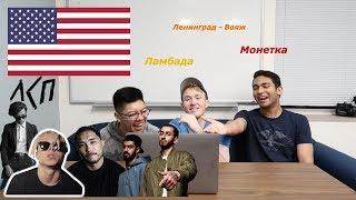 Американцы слушают Русскую музыку #11 (Мияги, T-Fest, Скриптонит, Ленинград, ЛСП)