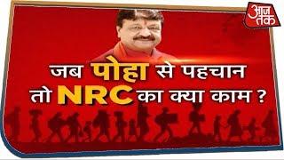 जब पोहा से पहचान तो NRC का क्या काम ? देखिए Dangal With Rohit Sardana