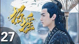 [ENG SUB] The legends (Zhao Yao)EP27