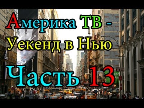 Нью-Йорк / New York City<br>Сезон: 1 Серия: 13