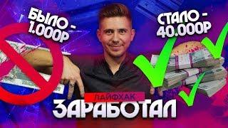 ЗАРАБОТАЛ с 1.000 рублей 40.000 рублей. Заработок на ставках.