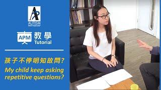 Autism Partnership - 家長Q&A - 讓孩子不會明知故問的方法