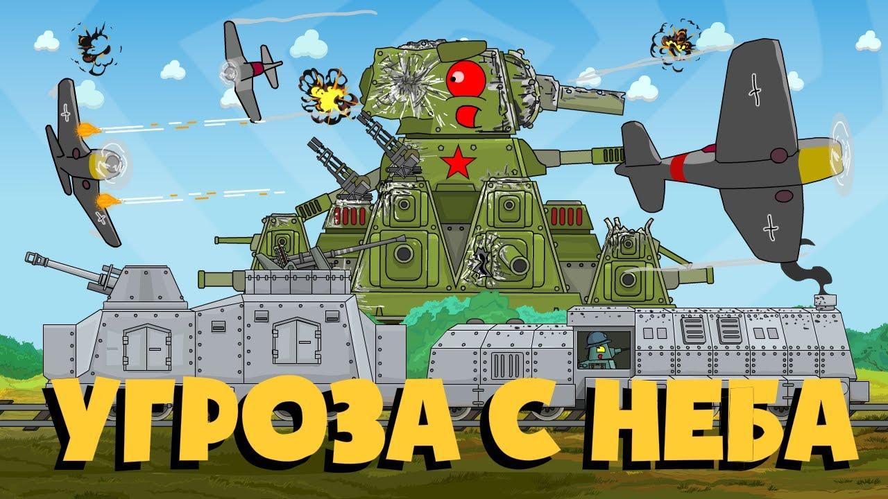 Угроза с неба - Мультики про танки