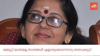 Not Only Mammootty All Super Star Are Same : Saradha Kutty |YOYO TV Malayalam