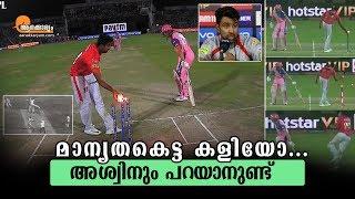 R Ashwin and Jos Buttler bring 'Mankading'   Indian Premier League   Sports News In Malayalam  