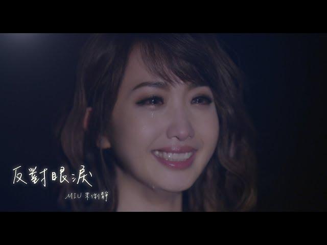 MIU 朱俐靜 [反對眼淚]官方完整版MV