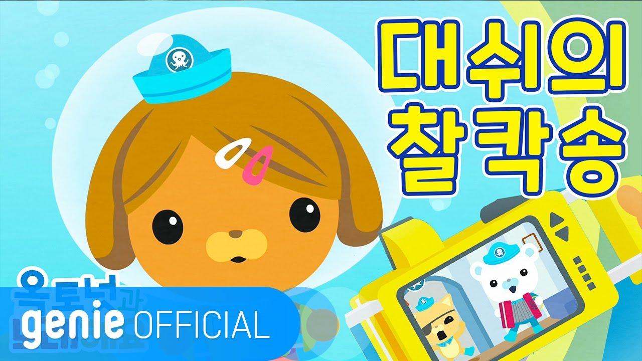 바다 탐험대 옥토넛 The Octonauts - 대쉬의 찰칵송 Dashi's Camera Song Official M/V