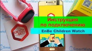Детские часы EnBe Children Watch: подключение и регистрация в приложении