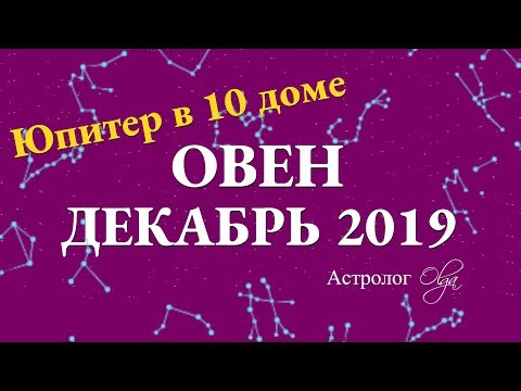 ОВЕН гороскоп на ДЕКАБРЬ 2019. Астролог Olga
