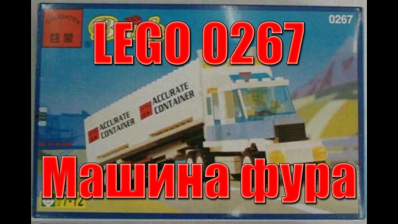 lego-fura-belaya