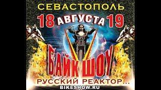 Байк Шоу 2017/ Русский Реактор/ Севастополь/