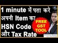 Free GST Rate Finder  Simple Steps to find your Item Tax Rate in GST  पता करें अपने ITEM का TAX-RATE