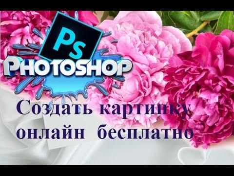 Программа Photoshop онлайн. Создать картинку, работаем со слями