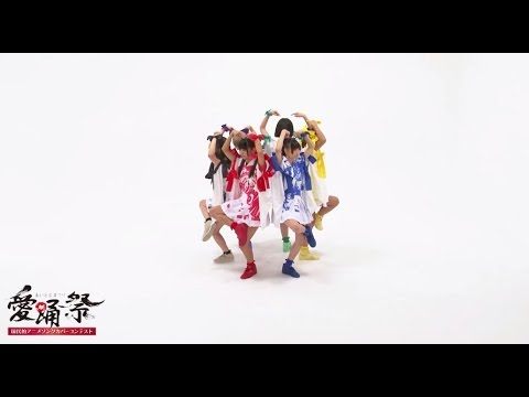 【愛踊祭2015】でんぱ組『とんちんかんちん一休さん』(short ver.)