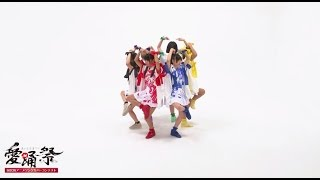 愛踊祭のアンバサダーを務めるでんぱ組.incによるエリア代表決定戦課題...