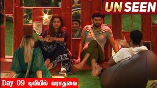 டிவியில் வராதவை   Bigg Boss 5 Tamil - Day 9 Unseen Review   Vijay Tv