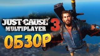 Just Cause 3 Multiplayer - ИГРАЕМ ОНЛАЙН! (ОБЗОР)