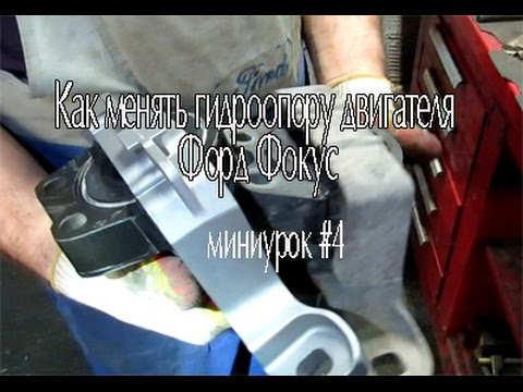 Замена гидроопоры двигателя Форд Фокус