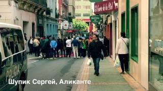 Цыгане перекрыли центральную улицу Аликанте и требуют вернуть им квартиры