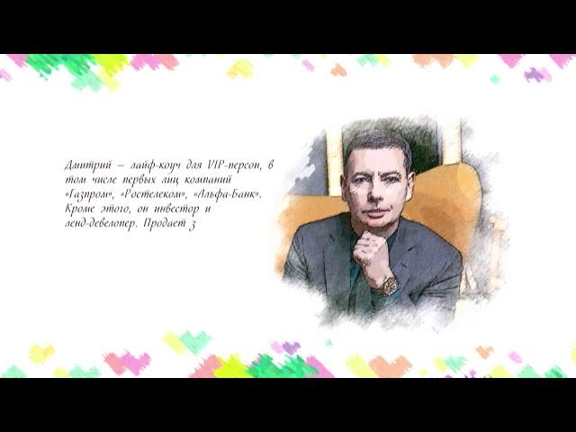 Видео визитка Дмитрий Сёмин лайф-коуч и бизнес-тренер