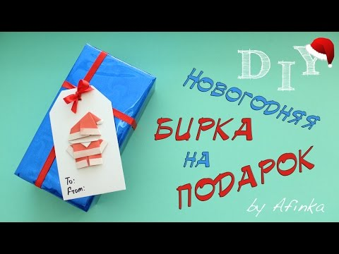 DIY Бирка на новогодний подарок / Дед Мороз оригами / Мастер класс 🐞 Afinka