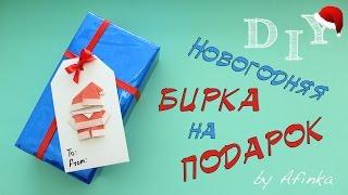 DIY Бирка на новогодний подарок / Дед Мороз оригами / Мастер класс