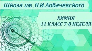 Химия 11 класс 7-8 неделя Химическая связь