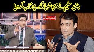 Junaid Saleem Nay Hamza Shehbaz Ko Be Naqaab Kar Diya | Hasb e Haal | Dunya News