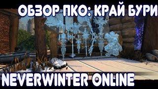 Обзор ПКО: Край Бури - Neverwinter Online