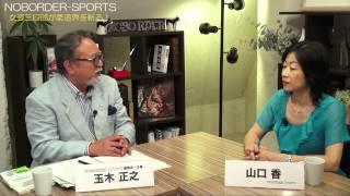 ゲストは、現役時代に「女姿三四郎」と呼ばれ、全日本体重別選手権10連...
