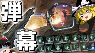 【APEX-Legends-】これを見たら思わず弾幕を張りに行きたくなるドラゴンレジェンズwwwww【ゆっくり実況プレイ/エーペックスレジェンズ】