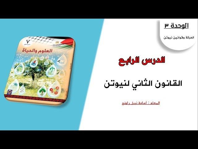 القانون الثاني لنيوتن- العلوم والحياة - الصف السابع الأساسي - المنهاج الفلسطيني الجديد 2018