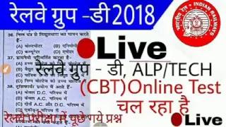 railway group D ALP/Tech CBT online test series 7